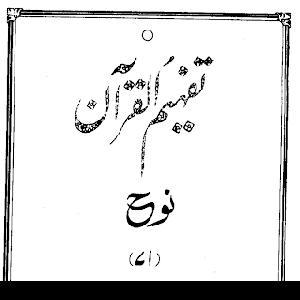 Urdu Tafheem-ul-Quran Surah Nuh