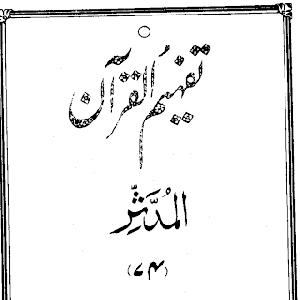 Urdu Tafheem-ul-Quran Surah Al-Muddaththir