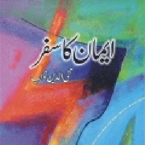 Imaan Ka Safar