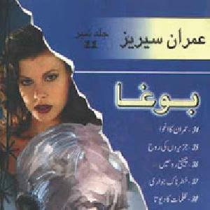 Imran Series By Ibn e Safi (Jasoosi Novels) Jild No 11