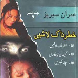Imran Series By Ibn e Safi (Jasoosi Novels) Jild No 9