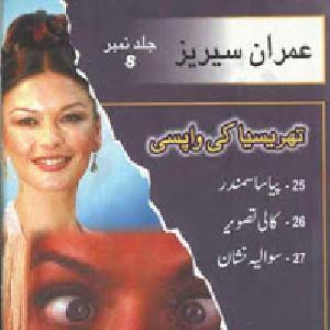 Imran Series By Ibn e Safi Jild No 8 Tharesia Ki Wapsi