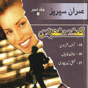 Imran Series By Ibn e Safi Jild No.6