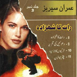Imran Series By Ibn e Safi Jild No 3
