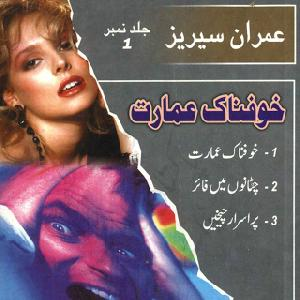 Imran Series By Ibn e Safi  Jild No 1
