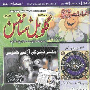 Monthly Global Science Urdu June 2013
