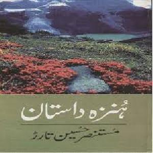 Hunza Dastan 01