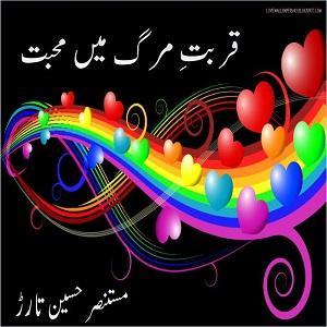 Qurbat E Marg Mein Mohabbat  01
