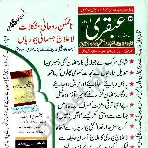 Ubqari Digest June 2014