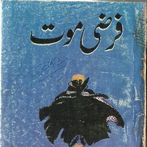 Farzi Maut Inspector Jamshed Series