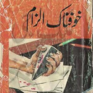 Khaufnaak Ilzam Inspector Jamshed Series