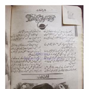 Mohabbat Abar Ki Soorat