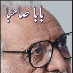 Baba Sahiba