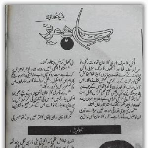 Rasam e Wafa Hai Aziz