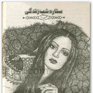 Sitara Shab e Zindagi