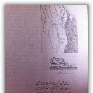 Ajab Hay Dard Mohabbat Ka