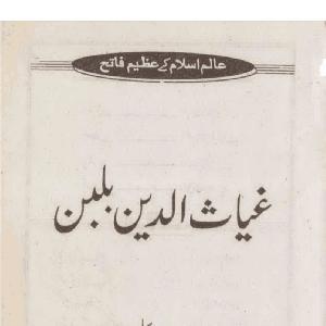 Sultan Ghiyas ud Din Balban