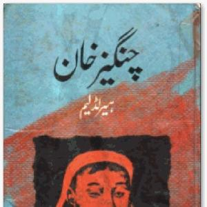 Changaiz Khan History Novel
