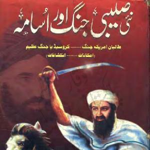 Nai Saleebi Jang aur Osama