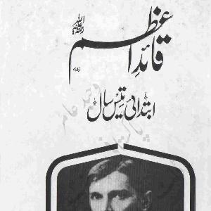 Quaid e Azam Key Ibtadai Tees Saal