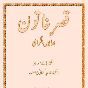Qasr e Khatoon