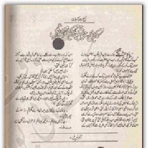 Kabhi khushboo kabhi gulab