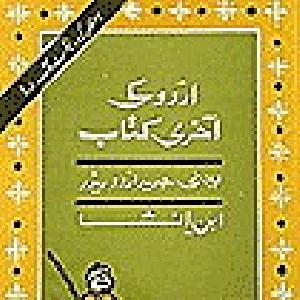 Urdu Ki Akhri Kitab
