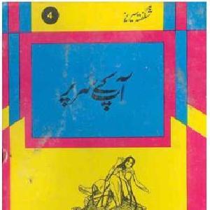 Aap ke Sar Par Shagufta Series