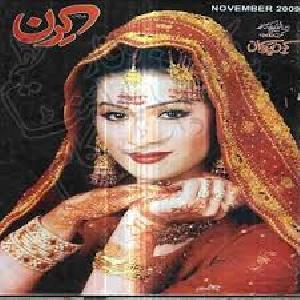 Kiran Digest November 2009