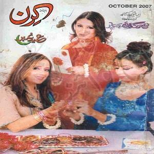 Kiran Digest October 2007