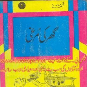 Ghar Ki Murghi