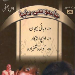 Ibne Safi ki Jasoosi Dunya Jild No.25