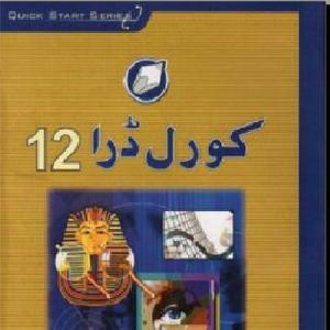 Corel Draw 12 In Urdu PDF