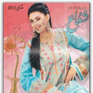 Shuaa Digest May 2012