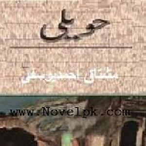 Haveili Urdu