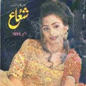 Shuaa Digest December 1999