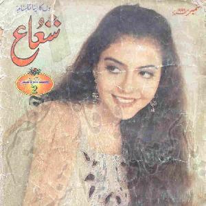 Shuaa Digest September 1999