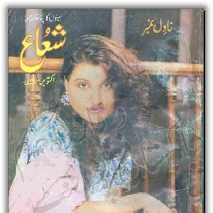 Shuaa Digest October 1999