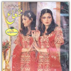 Shuaa Digest August 1999