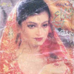 Shuaa Digest April 1998