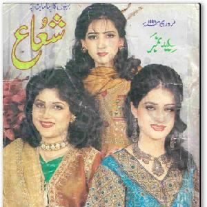 Shuaa Digest February 1998