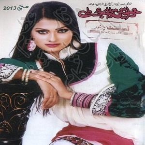 Khawateen Digest May 2013