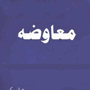 Muawza