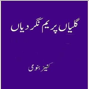 Galyian Prem Nagar Dian urdu novels