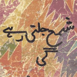 Shama Jalti Rahay Gi