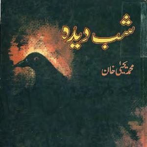 Shab Deedah