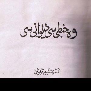 Wo Khabti Se Deewani Se 01