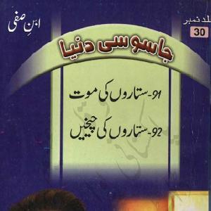 Ibne Safi ki Jasoosi Dunya Jild No.30