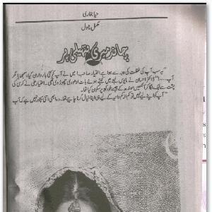 Chand Meri Hatheli Par
