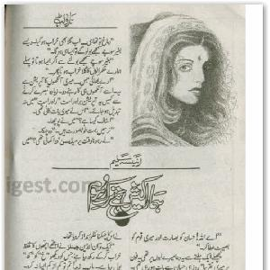 Hamara Cash Hai Tarak e Rasoom